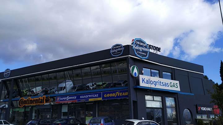 Εγκαταστάσεις Car Group Kalogritsas - Kalogritsas Ελαστικά