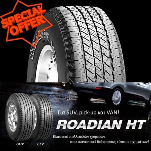 ROADSTONE 235/85R16 120/116Q RO-HT 10