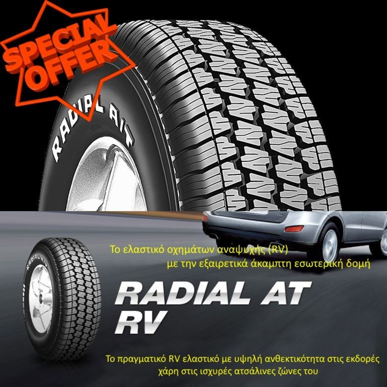 ROADSTONE 175/75R16 101/99N A/T RV 8