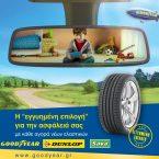 Εγγύηση ελαστικών Goodyear-Dunlop-Sava
