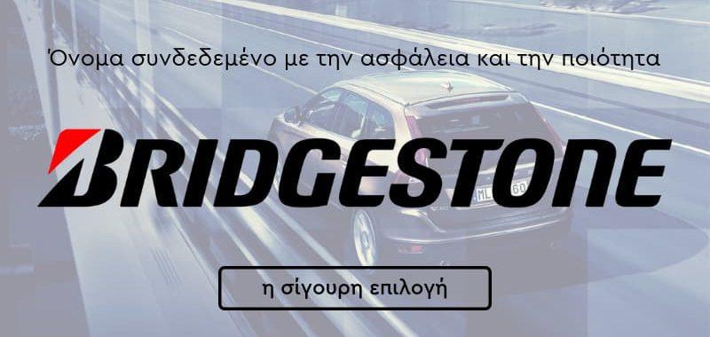 Ελαστικά Καλογρίτσας - Bridgestone η σίγουρη επιλογή