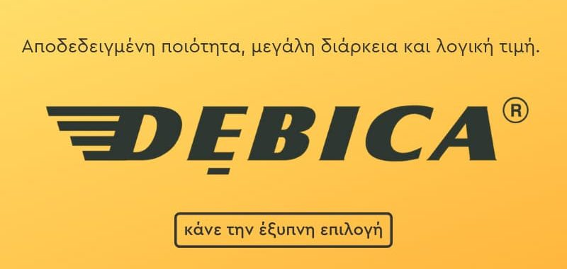 Ελαστικά Καλογρίτσας - Κάνε την έξυπνη επιλογή με DEBICA