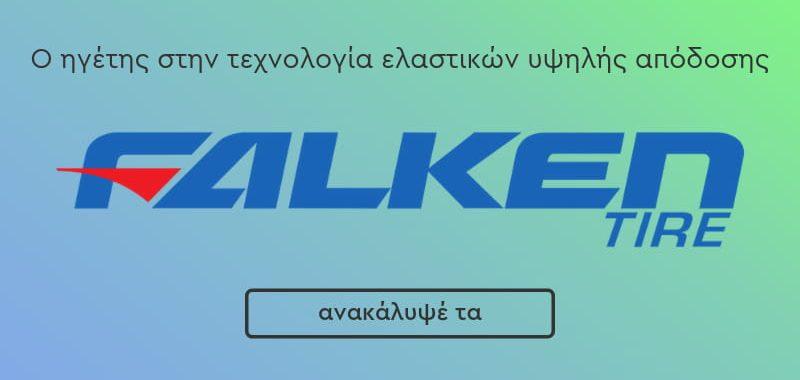 Ελαστικά Καλογρίτσας - Ανακάλυψε τα FALKEN