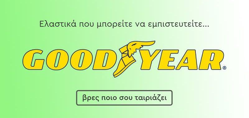 Ελαστικά Καλογρίτσας - Βρες ποιο Goodyear σου ταιριάζει