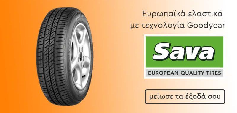 Ελαστικά Καλογρίτσας - Μείωσε τα έξοδα με SAVA