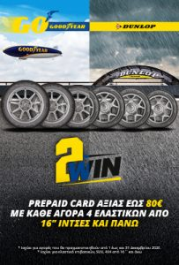 goodyear 2win prepaid card